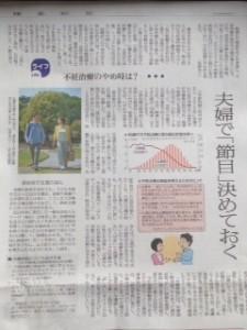 20160531-Yomiuri-1