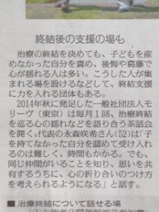 20160531-Yomiuri-3