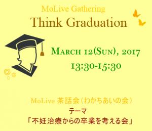 20170312-thinkgraduation