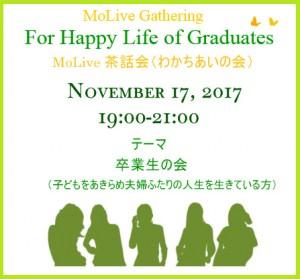 For Graduates-2017November-jpg