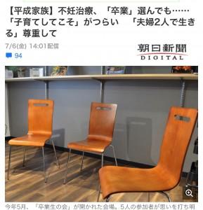 20180706-AsahiDigital-2